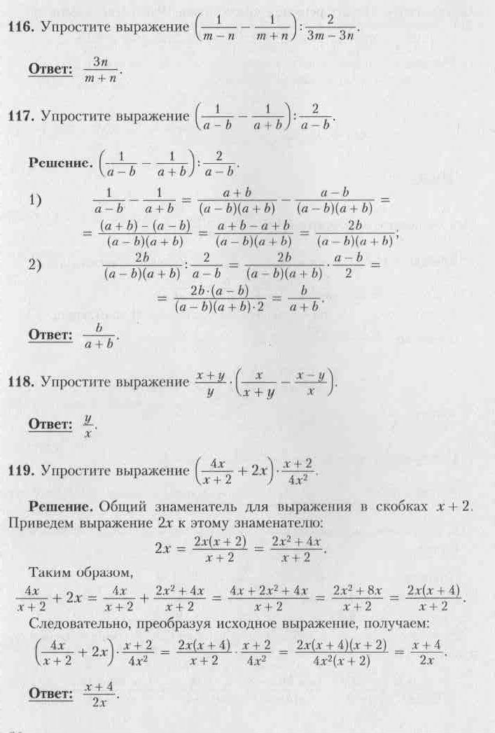 Решебник Математика Упростить Выражение