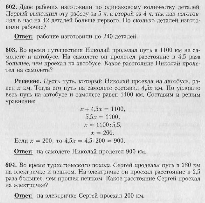 Решебник I По Татарскому Языку 6 Класс